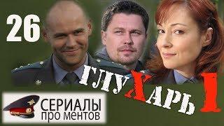 Глухарь 1 сезон 26 серия (2008) - Культовый детективный сериал!