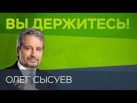 Олег Сысуев — о кризисе, банках и «новой нефти» для России // Вы держитесь!