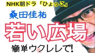 NHK朝ドラ「ひよっこ」主題歌ウクレレレッスン! 「若い広場」桑田佳祐 ...