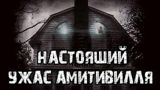 Страшные истории на ночь - Ужас Амитивилля
