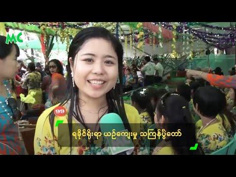 ရခိုင္႐ိုးရာ ယဥ္ေက်းမွဳ သၾကၤန္ပြဲေတာ္ - Rakhine Thingyan Festival
