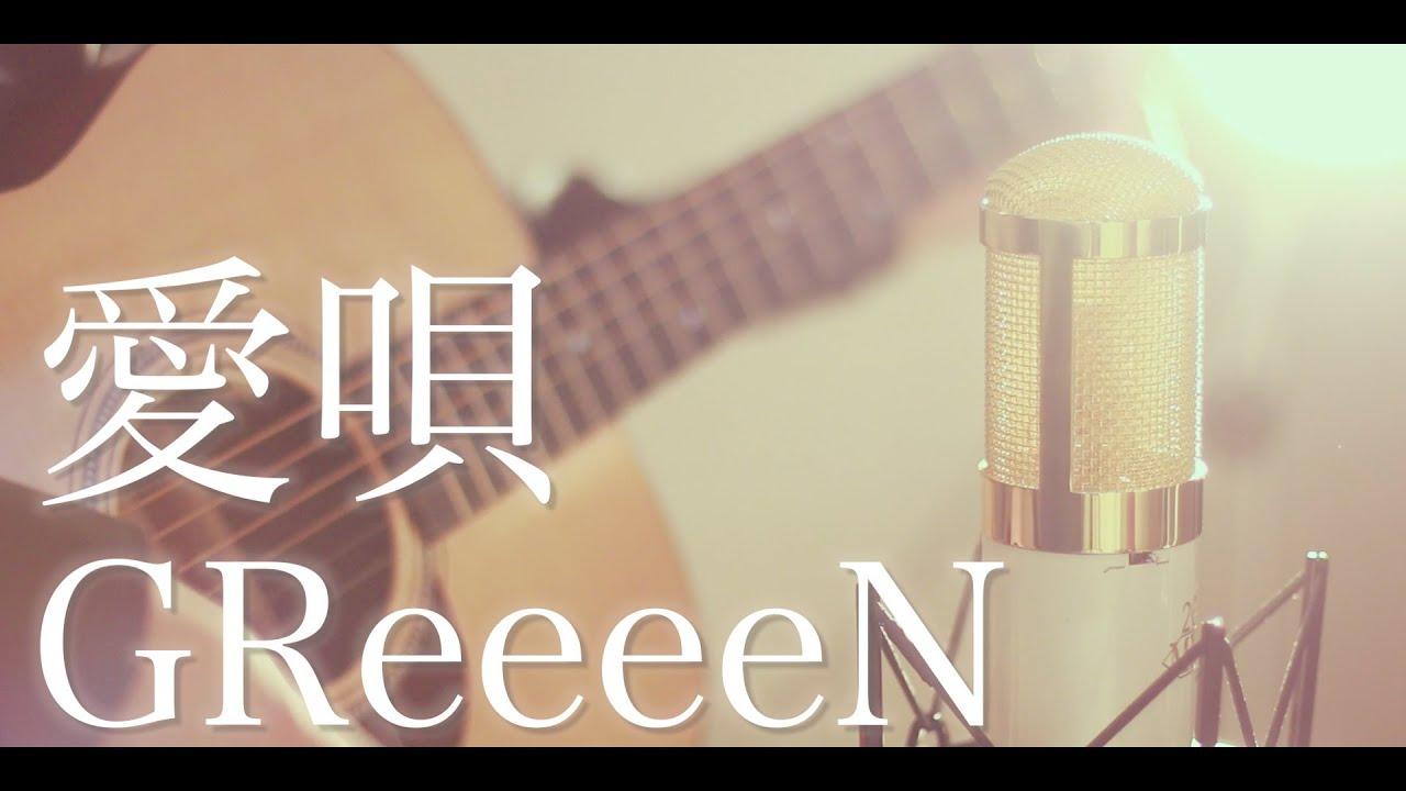 愛唄 / GReeeeN (cover) - YouTu...