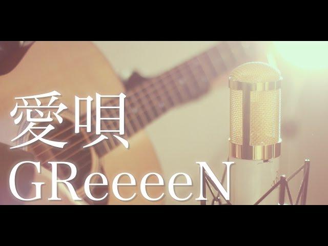 愛唄 / GReeeeN (cover)