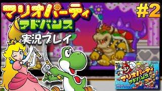 【GBA】マリオパーティアドバンス 実況プレイ!#2(終)【生放送】