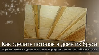 How to make a ceiling in a wooden house // Ceiling with your own hands // A rough ceiling