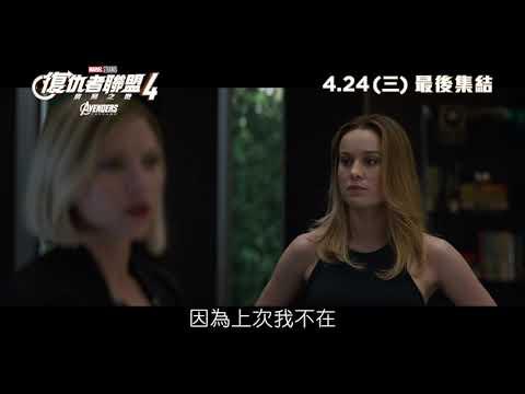 復仇者聯盟4:終局之戰 (3D D-BOX 全景聲版) (Avengers: Endgame)電影預告