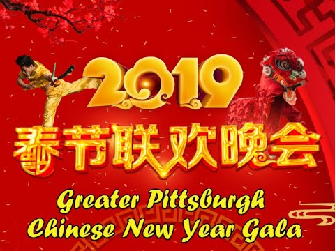 The 2019 Greater Pittsburgh Chinese New Year Gala - Full Event