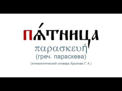 ВЕЛИКАЯ ПЯТНИЦА, распятие, семь слов Христа, сказанные Им на кресте  Протоиерей Андрей Ткачев