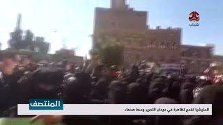 المليشيا تقمع تظاهرة في ميدان التحرير وسط صنعاء