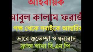 BANGLADESH NATIONAL PARTY BNP SONG