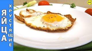 Хрустящие жареные яйца - по рецепту моей любимой тещи