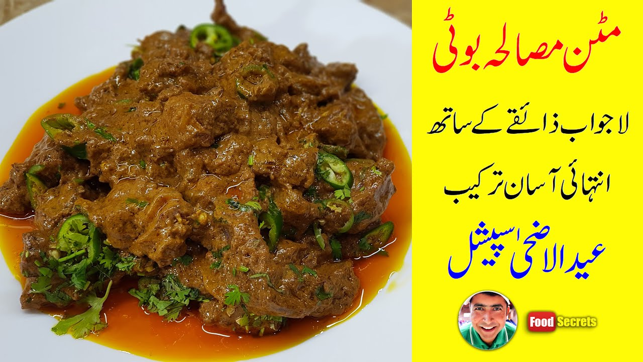 Mutton Masala Boti Recipe | Tasty and Easy Masaledar Gosht | Mudassar Saddique