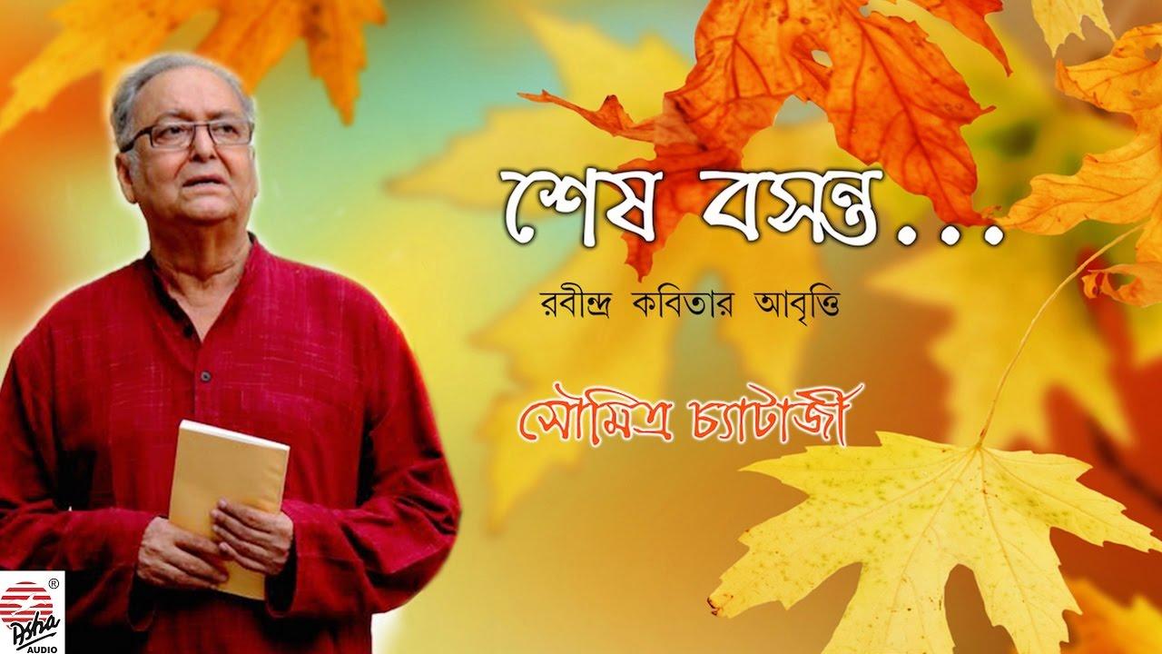 Sesh Basanta | Soumitra Chatterjee | Tagore Poetry Recitation | Bengali