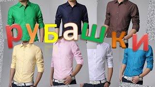 Купить мужскую рубашку(Купить мужскую рубашку - это https://ad.admitad.com/goto/9817e26c220c804c4a2d7d95a12660/ Компания LightInTheBox была основана в 2007 г. и на..., 2015-05-12T12:28:21.000Z)