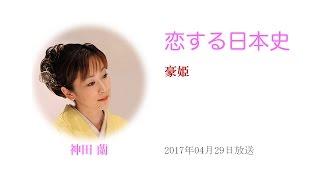 恋する日本史「豪姫」 2017年04月29日
