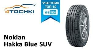 Обзор шины Nokian Hakka Blue SUV на 4 точки. Шины и диски 4точки - Wheels & Tyres 4tochki