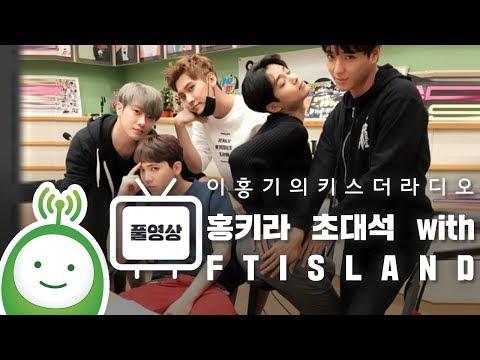 홍키라 초대석 with FTISLAND(FT아일랜드) Full ver. [이홍기의 키스더라디오]