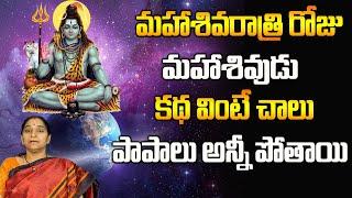 Maha Sivaratri Roju Story by Ramaa Raavi | #MahaShivarathri2020| Sivaratri 2020 || SumanTv Life