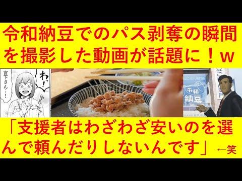 【悲報】令和納豆さん、支援者さんからの納豆ご飯一生涯無料パスを没収!その様子を映した動画がヤバ過ぎるwwwwww