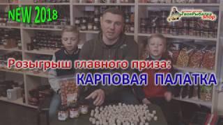 КАРПОВАЯ ПАЛАТКА - ПОБЕДИТЕЛЬ ОПРЕДЕЛЕН [МЕГА АКЦИЯ 2017]