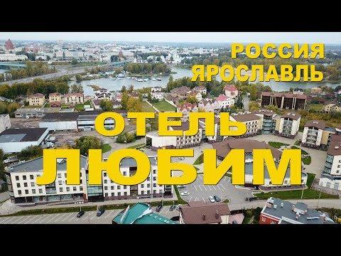 Ярославль. Отель Любим