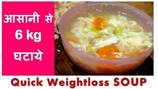 Quick Fat Cutter SOUP | LOSE 6 kg fast | Weightloss Chicken Soup | NO EXERCISE