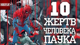10 Жертв Человека Паука!