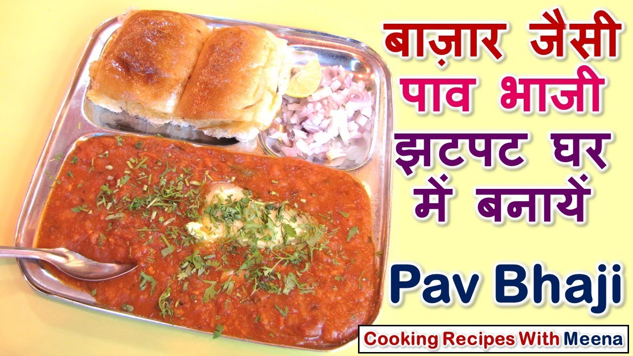 How to make pav bhaji mumbai pav bhaji recipe indian fast food how to make pav bhaji mumbai pav bhaji recipe indian fast food recipe easy vegetarian recipe forumfinder Gallery