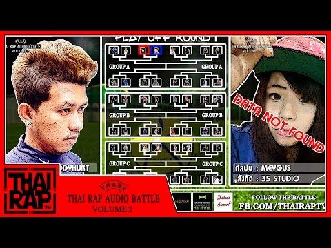 EVERYBODY HURT vs MEYGUS - Round 1 [Thai Rap Audio Battle V.2]