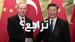 يوم واحد أمضاه أردوغان في الصين شهد تغيرا جذريا في سياسته