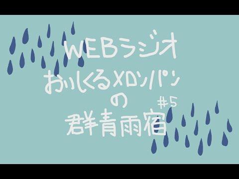 おいしくるメロンパンの「群青雨宿」第5回 2020.7.8(wed)放送