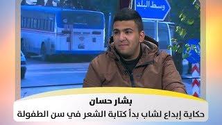 بشار حسان - حكاية إبداع  لشاب بدأ كتابة الشعر في سن الطفولة