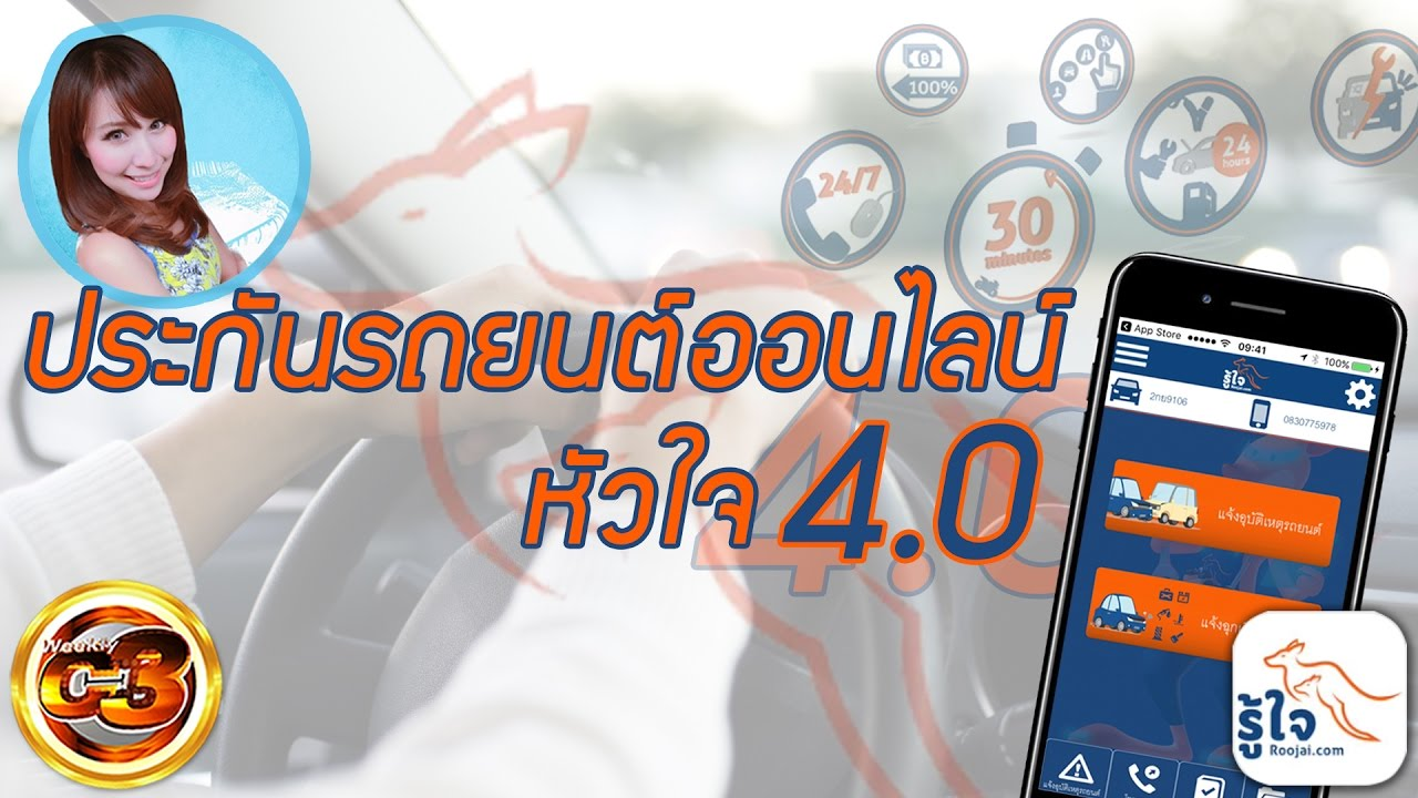WeeklyC3 | ประกันรถยนต์ออนไลน์ หัวใจ 4.0