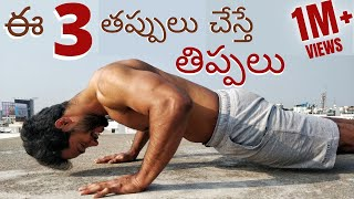 How to do Push-ups in Telugu: Three mistakes to avoid  LazyMuscle