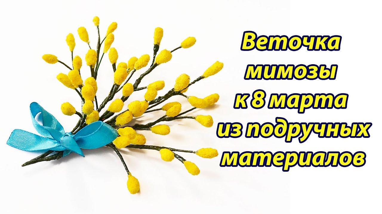 Веточка мимозы своими руками на восьмое марта