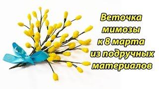 Веточка мимозы к 8 марта из подручных материалов. Мимоза своими руками