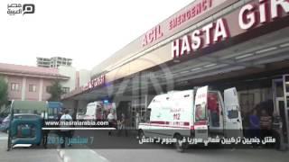 مصر العربية | مقتل جنديين تركيين شمالي سوريا في هجوم لـ