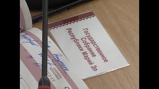 Депутаты Госсобрания Марий Эл на очередной сессии рассмотрели проект пенсионной реформы
