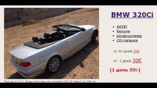 Аренда BMW 320 АКПП кабриолет в Черногории!(При оплате рублями на нашем сайте возвращаем наличными ЕВРО в размере 10% от заказа! Для вас более 20 моделей..., 2016-01-29T14:59:36.000Z)