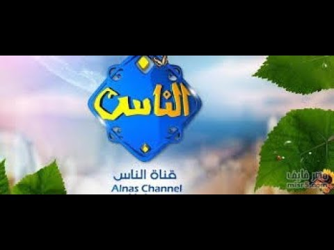 تردد قناة الناس الفضائية علي النايل سات 2018