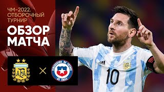 03 06 2021 Аргентина Чили Обзор матча