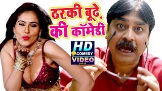 हसते हसते पागल हो जाओगे   ठरकी बूढ़े की कॉमेडी   #Anand Mohan की भोजपुरी कॉमेडी #VIDEO 2020