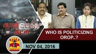 Aayutha Ezhuthu Neetchi 04-11-2016 Who is Politicizing OROP..? – Thanthi TV Show