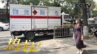 《热线12》 20191202| CCTV社会与法