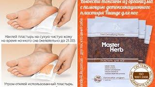 Пластырь для ног отзывы и результаты(Обязательно используйте Пластырь для ног что бы восстановить правильную работу всего организма и избавитс..., 2014-07-25T14:28:05.000Z)