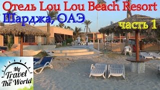 Отель Lou Lou Beach Resort, Шарджа, ОАЭ