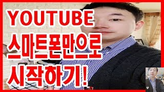 스마트폰만으로 유튜브 시작하기 feat. 외장마이크는 …