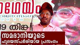 കണ്ണ് നനയിച്ച് വീണ്ടും സമദാനി - Great Speech by M. P. Abdussamad Samadani