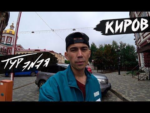 КИРОВ | ТУР ЭNЭЯ