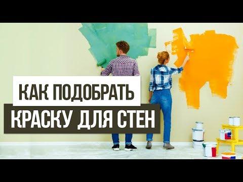 Как выбрать краску для стен в квартире. Дизайн интерьера 2019